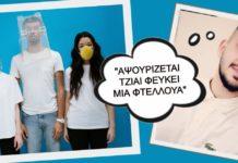 kyprios nottigham tragoudi koronoios