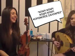 ta-top-10-tragoudia-pou-graftikan-gia-ton-koronoio-kai-eginan-viral
