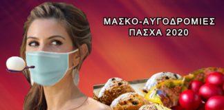 augodromies-maska-koronoios-pasxa-2020