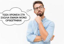 orthografia-quiz