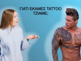 tattoos-opinions