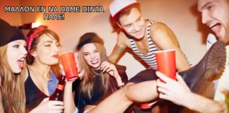 party-university-unilife