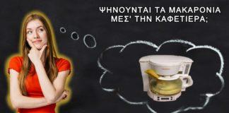 smart-student-hacks-patentes-foititon-kseminan-apo-xrimata