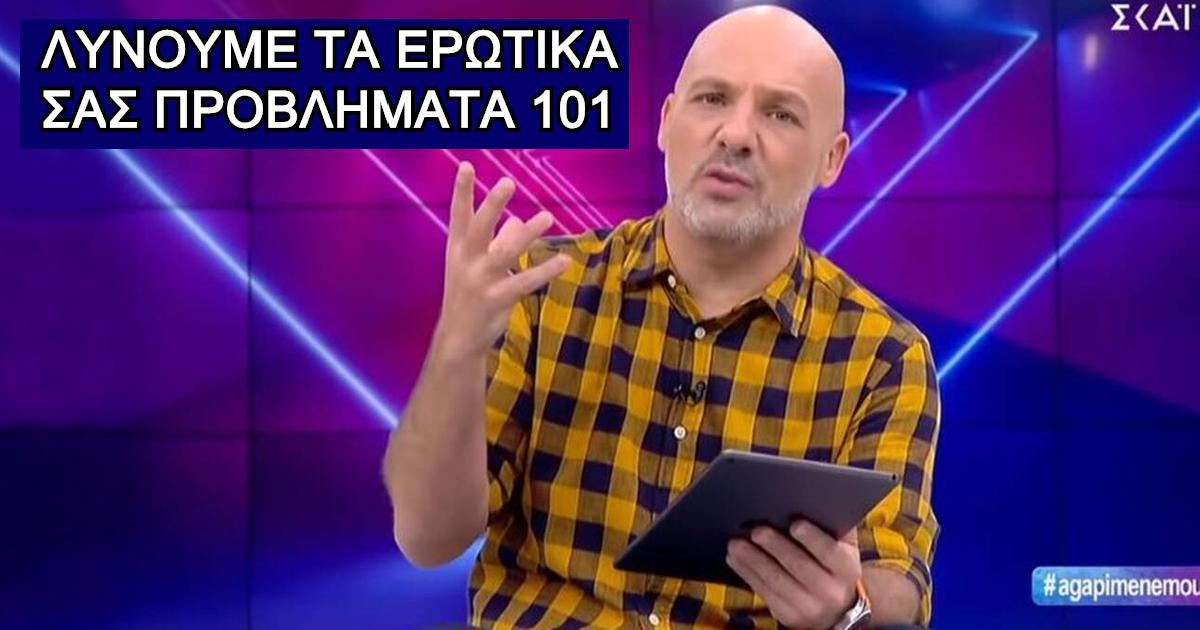 enallaktika-mathimata-uni-panepistimio-linoume-ta-erotika-sas-provlimata-moutsinas-
