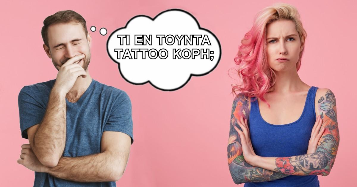 rotisame-5-kiprious-antres-poia-tattoo-den-antexoun-stis-ginekes