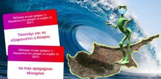 tsounami-eksoginoi-kipros-studentlife-followers-poll-answers-funny
